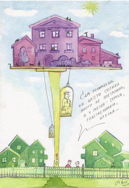 Карикатура: 6 соток, михаил ворожцов