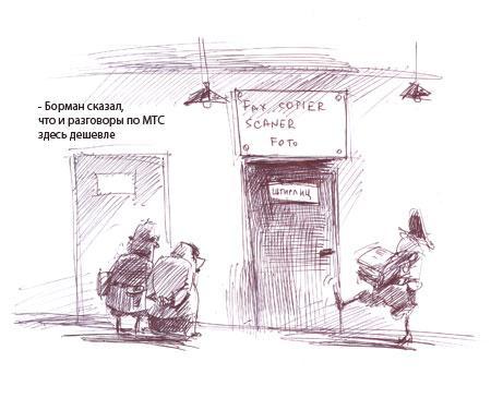 Карикатура, Iofik