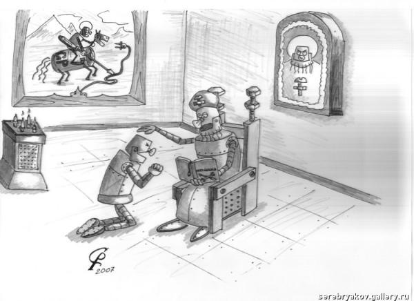 Карикатура: Исповедь, Серебряков Роман