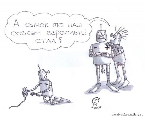 Карикатура: Повзрослел, Серебряков Роман