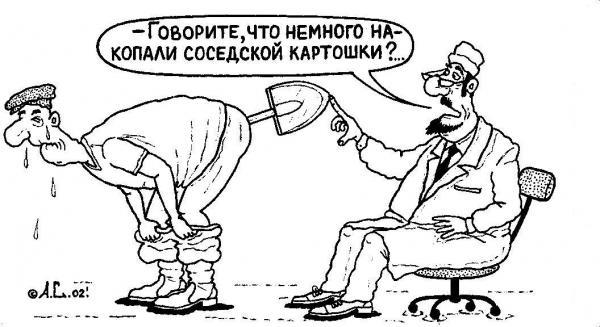 http://www.anekdot.ru/i/caricatures/normal/8/7/9/5.jpg