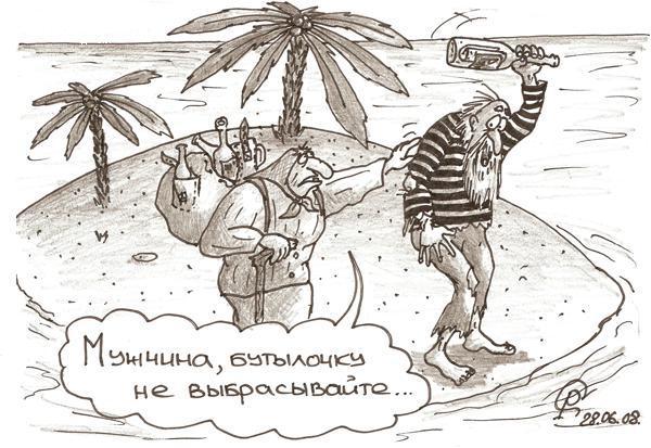 Карикатура: Бутылочка, Серебряков Роман