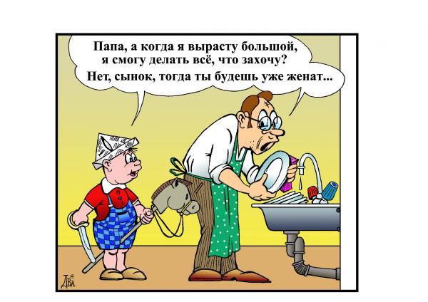 Карикатура: будешь женат, виктор дидюкин