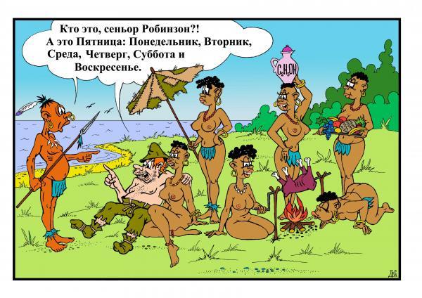 Карикатура: робинзон, виктор дидюкин