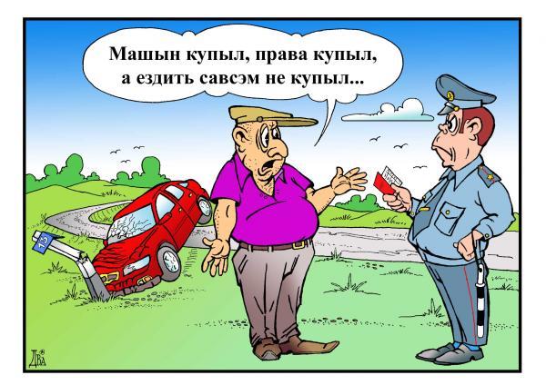 Карикатура: машын, виктор дидюкин
