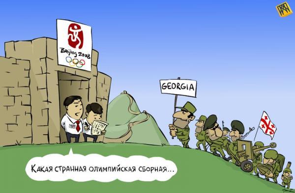 Карикатура: Олимпийская сборная Грузии, Алексей