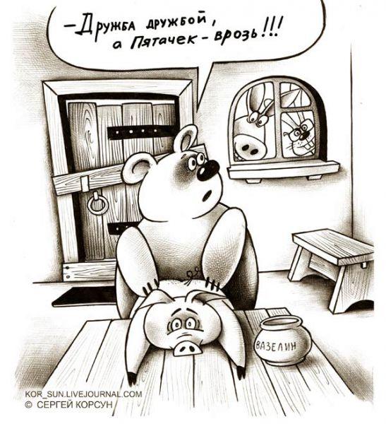 Карикатура: Дружба-дружбой.а-пяточек-врознь, Сергей Корсун