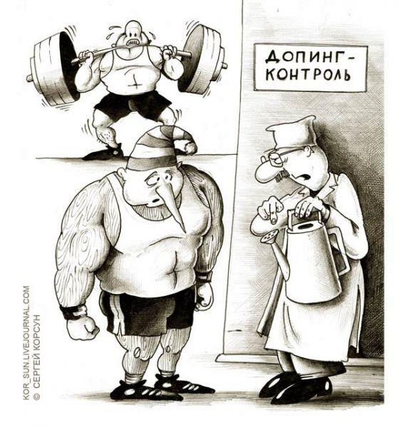 Карикатура: Допинг-контроль, Сергей Корсун