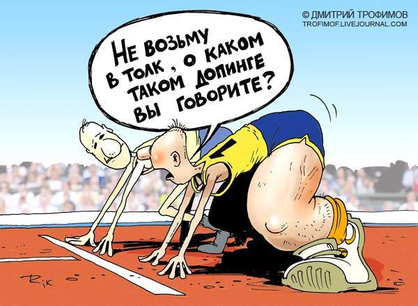 Карикатура: Допинг?, Трофимов Дмитрий