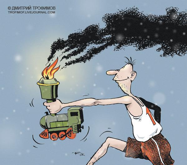 Карикатура: Факел, Трофимов Дмитрий