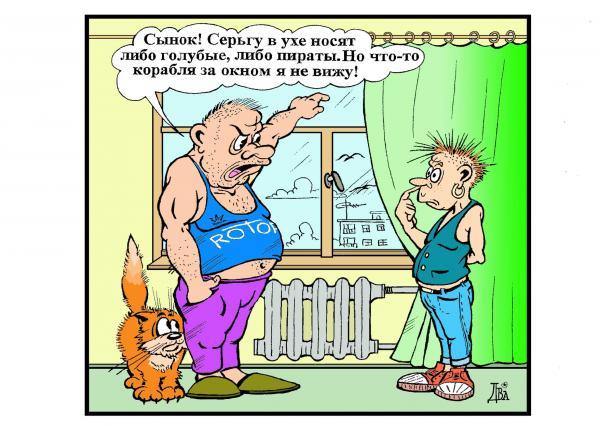 Карикатура: серьга, виктор дидюкин