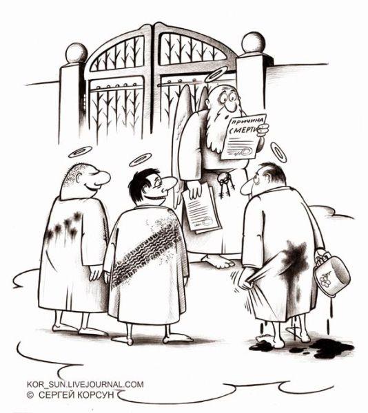 Карикатура: Причина смерти, Сергей Корсун