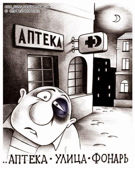 Карикатура: Ночь, улица, фонарь, аптека, Сергей Корсун