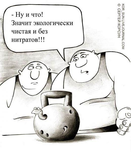 Карикатура: Без нитратов, Сергей Корсун