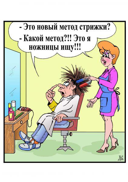 Карикатура: парикмахер, виктор дидюкин