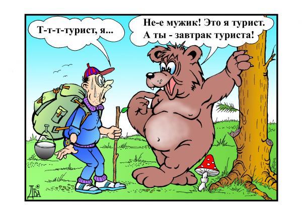 Карикатура: завтрак туриста, виктор дидюкин