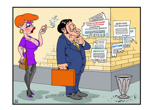 Карикатура: на панели, виктор дидюкин