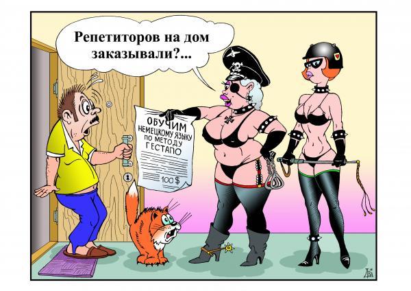 karikaturi-seksualnie-smeshnie-kartinki