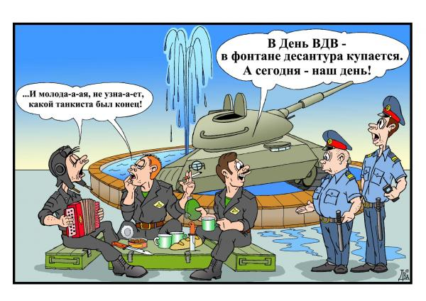 Карикатура: день танкиста, виктор дидюкин