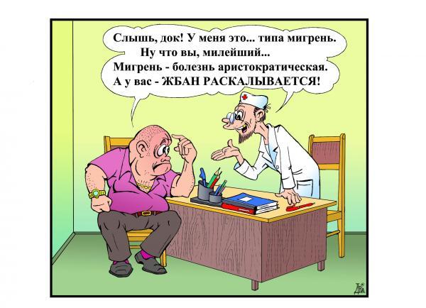 Баба яга на приеме у врача