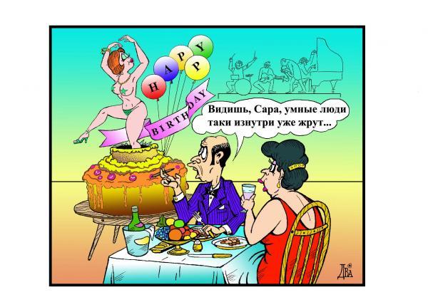 Карикатура: торт, виктор дидюкин