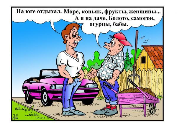 Карикатура: отдых, виктор дидюкин
