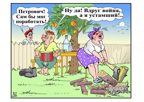 Карикатура: петрович, виктор дидюкин