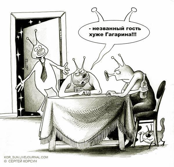 Карикатура: Незванный гость хуже ..., Сергей Корсун