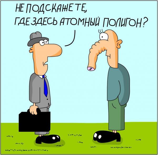 Карикатура: Мирный атом, Дмитрий Бандура