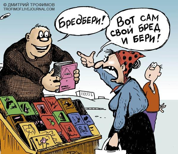 Карикатура: Бредбери, Трофимов Дмитрий