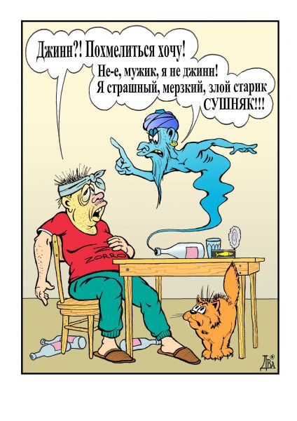 Карикатура: сушняк, виктор дидюкин