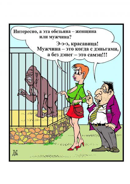 Карикатура: самэц, виктор дидюкин