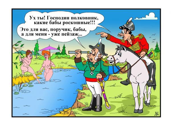 Карикатура: поручик. пейзаж, виктор дидюкин