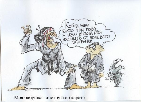 Карикатура: Моя бабушка -инструктор каратэ, Избасаров  Бауржан