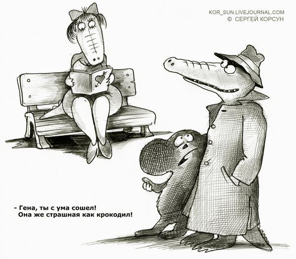 Карикатура: Любовь зла..., Сергей Корсун
