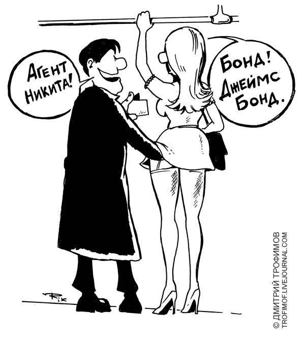 Карикатура: Бонд, Трофимов Дмитрий