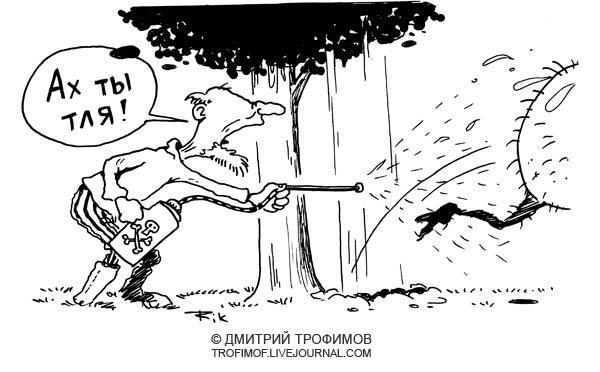 Карикатура: Тля ...., Трофимов Дмитрий