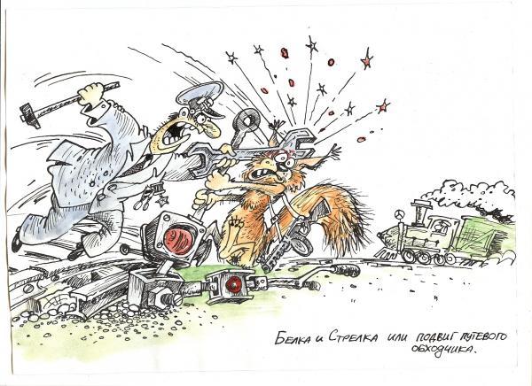 Карикатура: ПОДВИГ ПУТЕВОГО ОБХОДЧИКА, Бауржан Избасаров