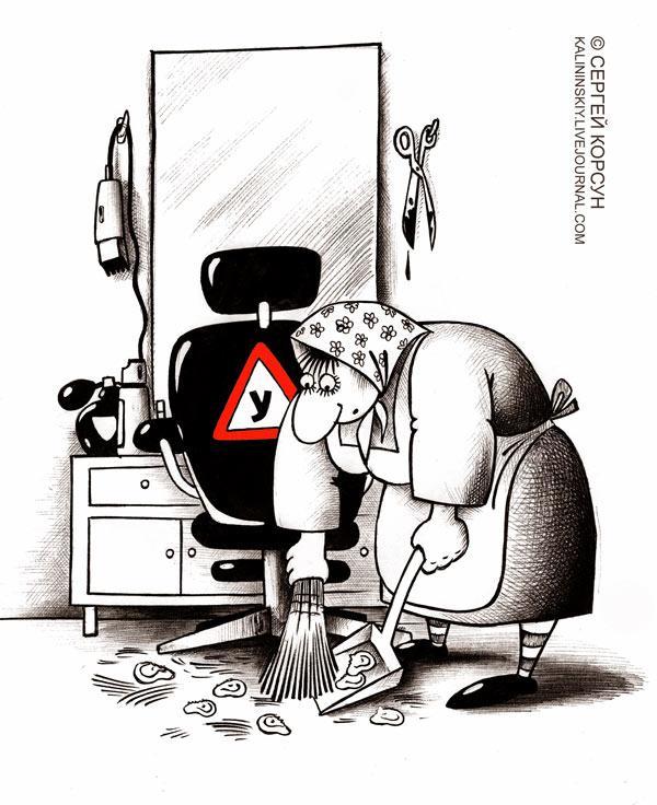 Карикатура: Первый рабочий день, Сергей Корсун