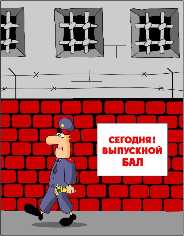 Карикатура: Выпускной бал, Дмитрий Бандура