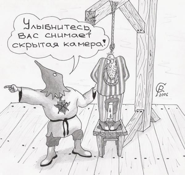 Карикатура: Розыгрыш, Серебряков Роман