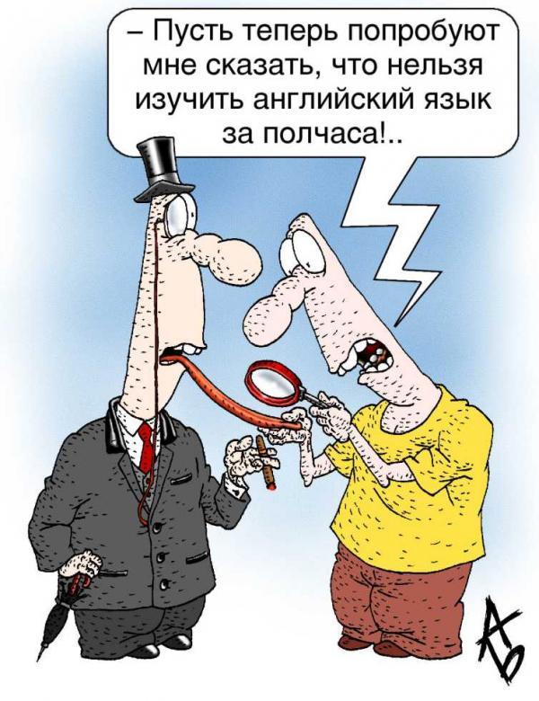 Карикатура: Язык, Андрей Бузов