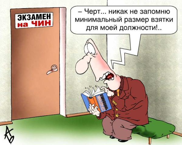 Карикатура: Экзамен, Андрей Бузов