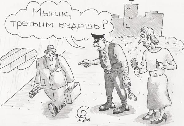 Карикатура: Третьим будешь, Серебряков Роман