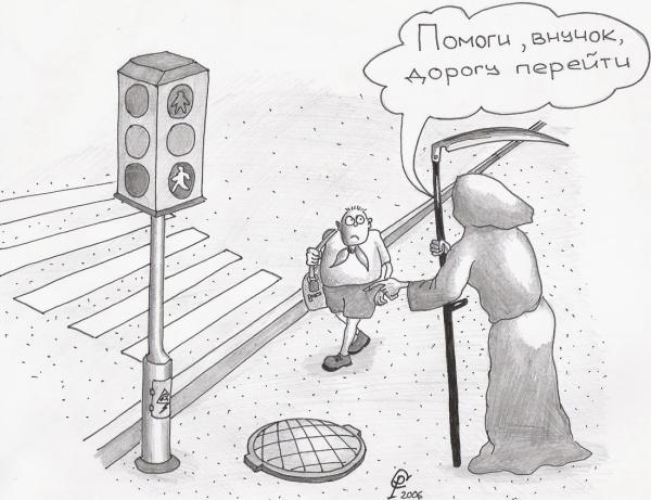 Карикатура: Смерть пионера, Серебряков Роман