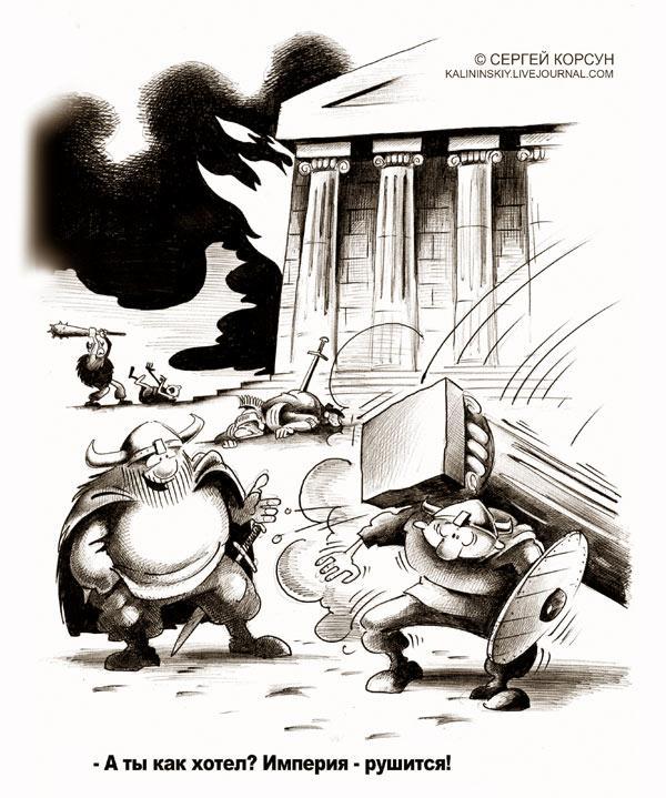 Карикатура: Крушение империи, Сергей Корсун