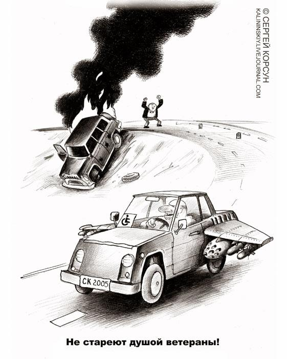 Карикатура: Не стареют душой ...