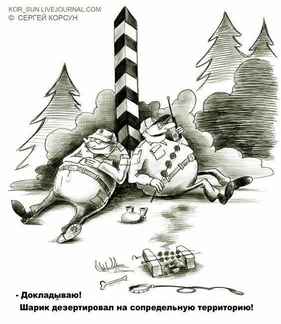 Карикатура: Шарик пропал :( ..., Сергей Корсун