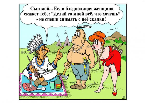 Карикатура: сын вождя, виктор дидюкин