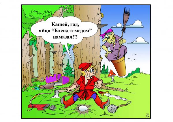 Карикатура: бленд-а-мед, виктор дидюкин